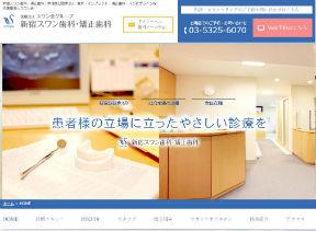 新宿スワン歯科・矯正歯科 (サイトイメージ)