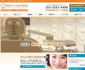 新宿オランジェ歯科・矯正医院 (サイトイメージ)
