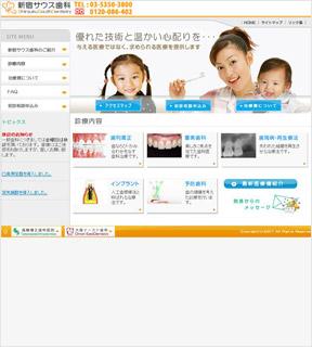 新宿サウス歯科・矯正歯科(サイトイメージ)