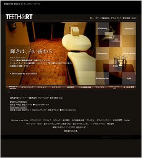 ティースアート矯正歯科 渋谷店(サイトイメージ)