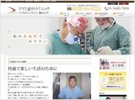 ツツミ歯科クリニック(サイトイメージ)