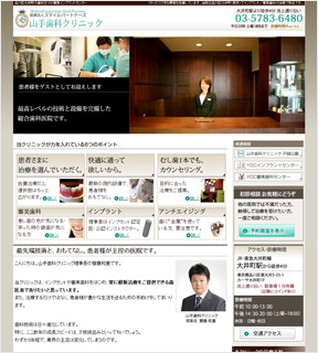 山手歯科クリニック(サイトイメージ)