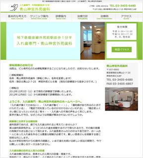 青山神宮外苑歯科(サイトイメージ)