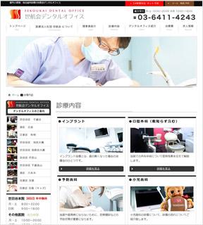 世航会デンタルオフィス(サイトイメージ)