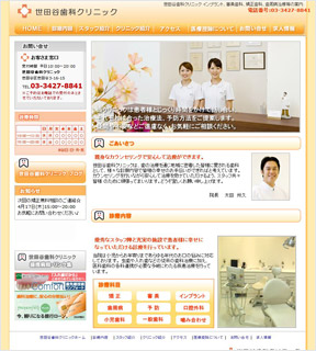 世田谷歯科クリニック(サイトイメージ)
