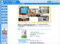 医療法人厚良会たねいち歯科医院(サイトイメージ)
