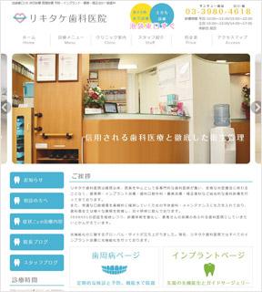 リキタケ歯科医院(サイトイメージ)