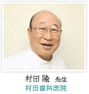 村田 隆 先生 村田歯科 横浜矯正歯科センター