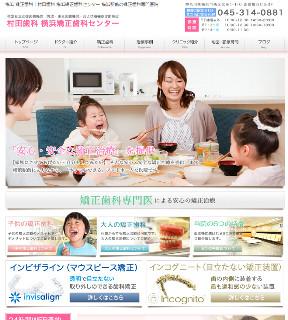 村田歯科 横浜矯正歯科センター(サイトイメージ)