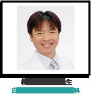 柿山洋富三先生:白楽柿山歯科・矯正歯科