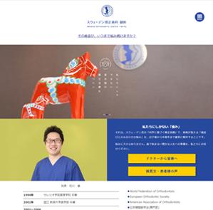 スウェーデン矯正歯科(サイトイメージ)