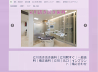 立川活き活き歯科(サイトイメージ)