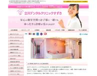 立川デンタルクリニックすずき(サイトイメージ)