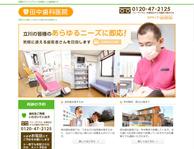 田中歯科医院(サイトイメージ)