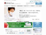銀座矯正歯科(サイトイメージ)