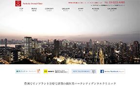 パークシティデンタルクリニック サイトイメージ