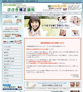 ささき矯正歯科 サイトイメージ