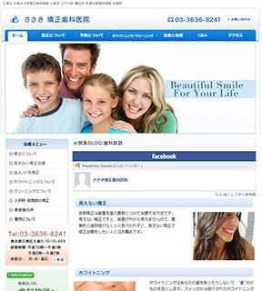 ささき矯正歯科医院 サイトイメージ