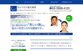 セレライン矯正歯科 サイトイメージ