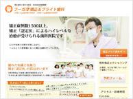 フーガ2矯正&ブライト歯科(サイトイメージ)