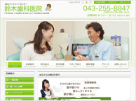 鈴木歯科医院(サイトイメージ)
