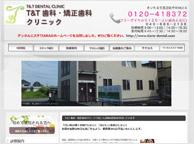 T&T歯科・矯正歯科クリニック(サイトイメージ)