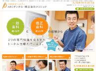ABCデンタル・矯正歯科クリニック(サイトイメージ)
