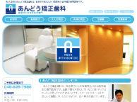 あんどう矯正歯科(サイトイメージ)