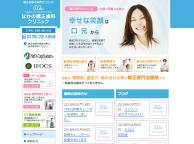 なかの矯正歯科クリニック(サイトイメージ)