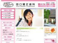 田口矯正歯科(サイトイメージ)