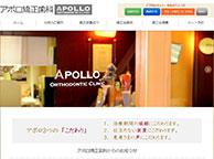 アポロ矯正歯科(サイトイメージ)