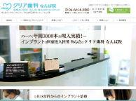 クリア歯科 なんば院(サイトイメージ)
