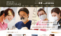 デンタルオフィス心(サイトイメージ)