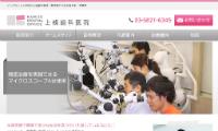 上條歯科医院(サイトイメージ)