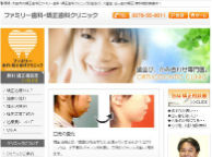 ファミリー歯科・矯正歯科クリニック(サイトイメージ)