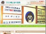 フカワ矯正歯科医院(サイトイメージ)