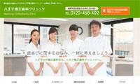 八王子矯正歯科クリニック(サイトイメージ)