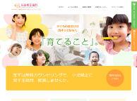 花田矯正歯科(サイトイメージ)