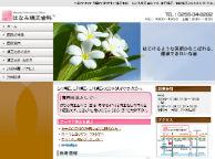 はなみ矯正歯科(サイトイメージ)