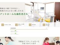 平山歯科医院(サイトイメージ)