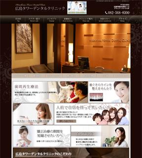 広島タワーデンタルクリニック(サイトイメージ)