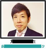 丸山 雅弘 先生:広島タワーデンタルクリニック