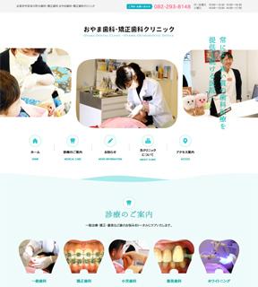おやま歯科・矯正歯科クリニック(サイトイメージ)
