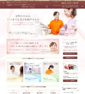 ヘルスケア歯科クリニック(サイトイメージ)