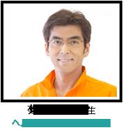 菊崎 健司 先生:ヘルスケア歯科クリニック