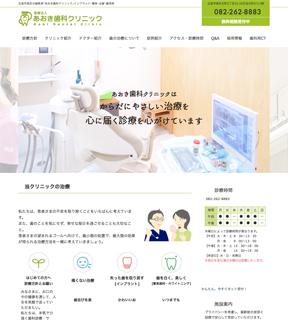 あおき歯科クリニック(サイトイメージ)