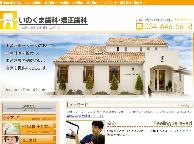 いのくま歯科・矯正歯科(サイトイメージ)