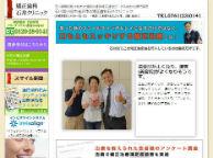 矯正歯科石井クリニック(サイトイメージ)