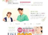 金澤むさし歯科医院(サイトイメージ)