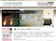 にいざわ歯科・矯正歯科医院(サイトイメージ)